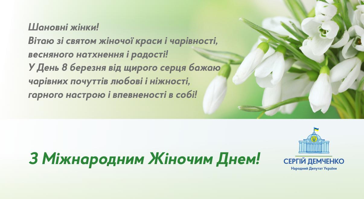 З Міжнародним Жіночим Днем!