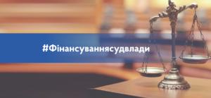 Ухвалено правки до другого читання проекту Закону України, спрямованого на виплати заробітної плати працівникам апаратів судів