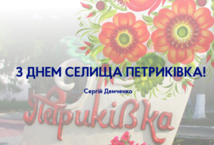 З Днем селища Петриківка!
