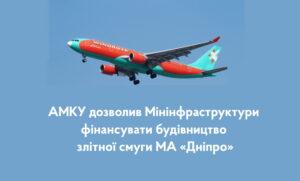 Підтверджено будівництво аеропорту «Дніпро»